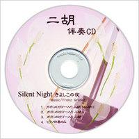 二胡伴奏CD
