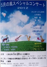 5月の風スペシャルコンサート