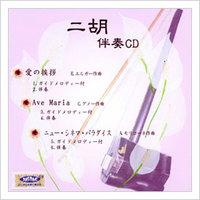 二胡伴奏CD No.5